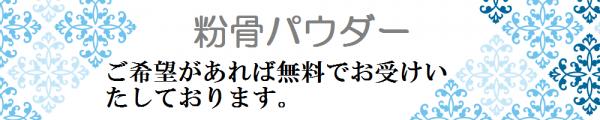 埼玉県川口市の川口ペット火葬ひかりではご希望があればお骨を粉骨パウダー無料サービスしております。