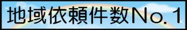 「埼玉県川口市のペット火葬は川口市地域依頼件数No.1」