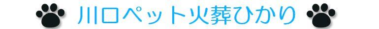 「埼玉県川口市の川口ペット火葬ひかり」「埼玉県川口市のペット火葬」「埼玉県川口市のペット葬儀」