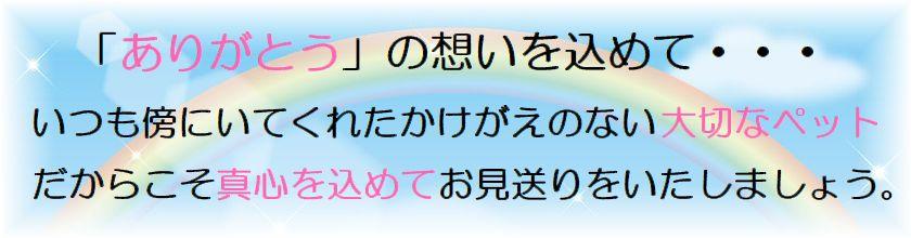 埼玉県川口市の川口ペット火葬ひかりでは大切なペットだからこそ真心を込めてお見送りをいたします。