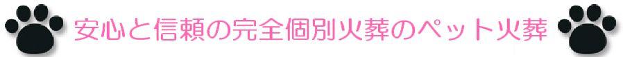 安心と信頼の完全個別火葬のペット火葬は埼玉県川口市の川口ペット火葬ひかり。