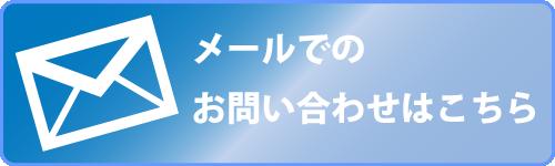 ペット火葬・ペット葬儀・ペット霊園に関する埼玉県川口市の川口ペット火葬ひかりのメール相談。