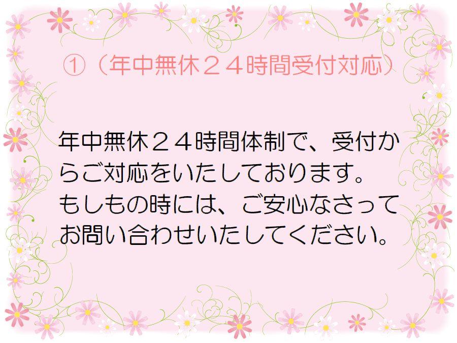 ペット火葬・ペット葬儀は安心の年中無休対応24時間受付対応の埼玉県川口市の川口ペット火葬ひかり。