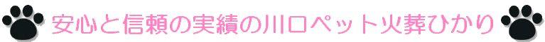 埼玉県川口市のペット火葬・ペット葬儀は安心と信頼の実績の埼玉県川口市の川口ペット火葬ひかり。