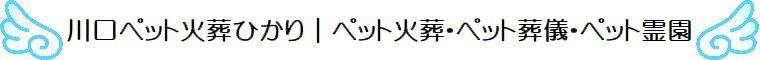 埼玉県川口市の川口ペット火葬ひかりのペット火葬・ペット葬儀・ペット霊園は年中無休24時間受付対応。