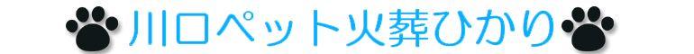 埼玉県川口市のペット火葬・ペット葬儀は24時間受付対応の埼玉県川口市の川口ペット火葬ひかり。