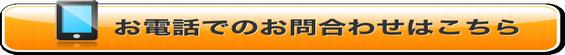 「埼玉県川口市の川口ペット火葬ひかりのお問い合わせ番号0120-094-031」