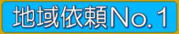 ペット火葬・ペット葬儀は川口市の川口ペット火葬ひかり地域依頼No.1