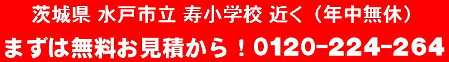 不用品 水戸市 不要 粗大 ごみ屋敷 片付け 業者 茨城県