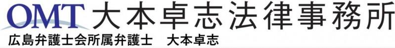 大本卓志法律事務所 広島弁護士会所属弁護士 大本卓志
