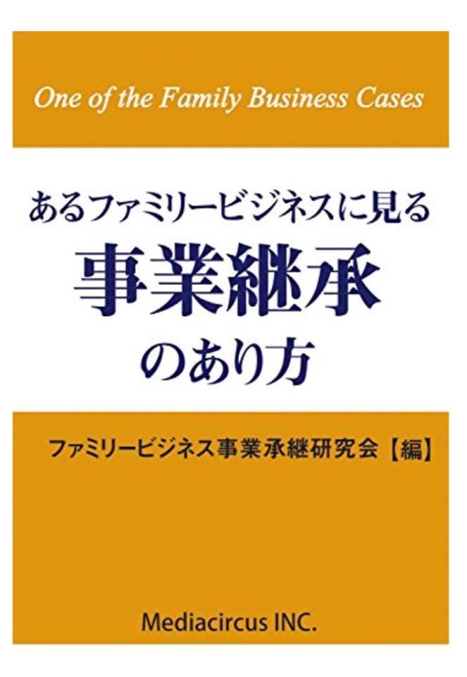 ファミリービジネス事業承継研究会 書籍