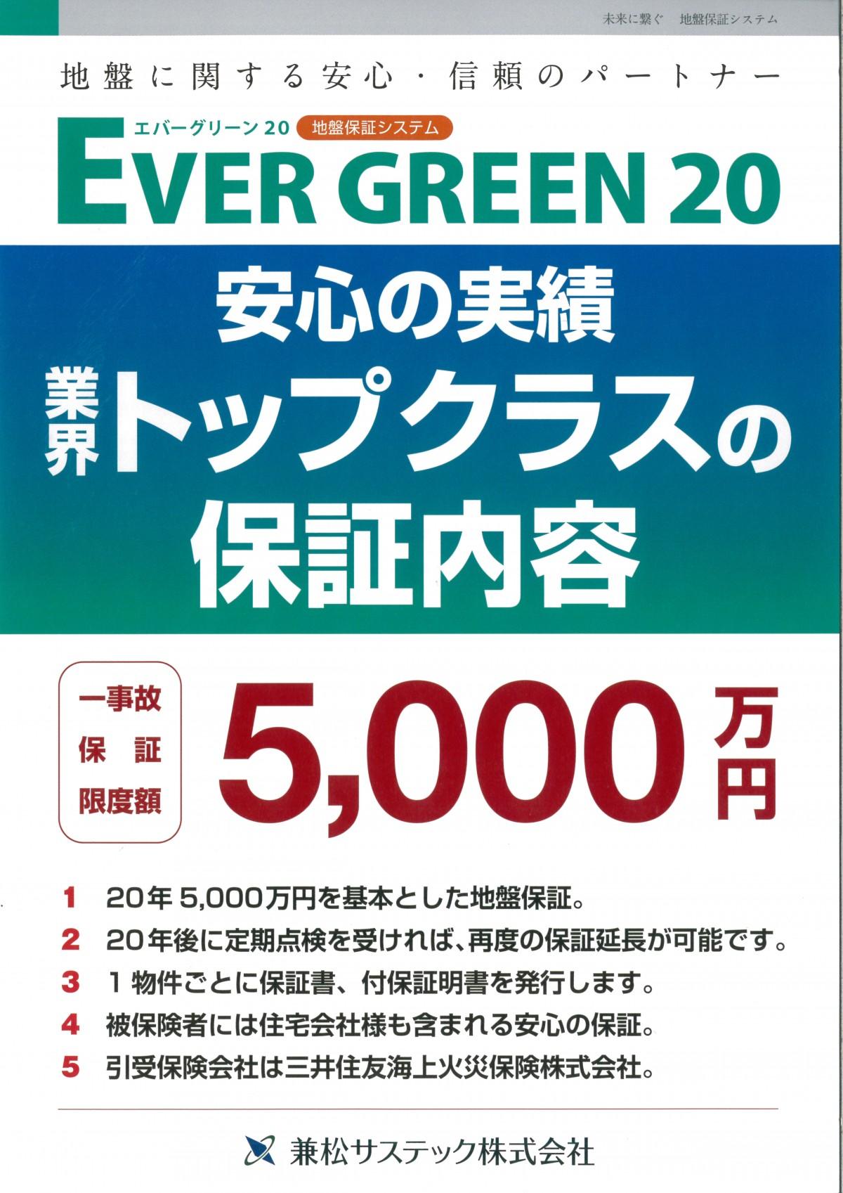 エバーグリーンパンフレット