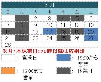 2月の営業