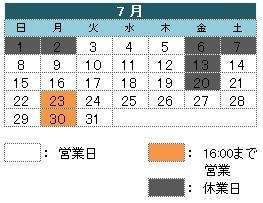 7月の営業