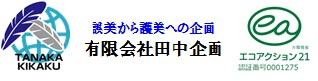 有限会社田中企画